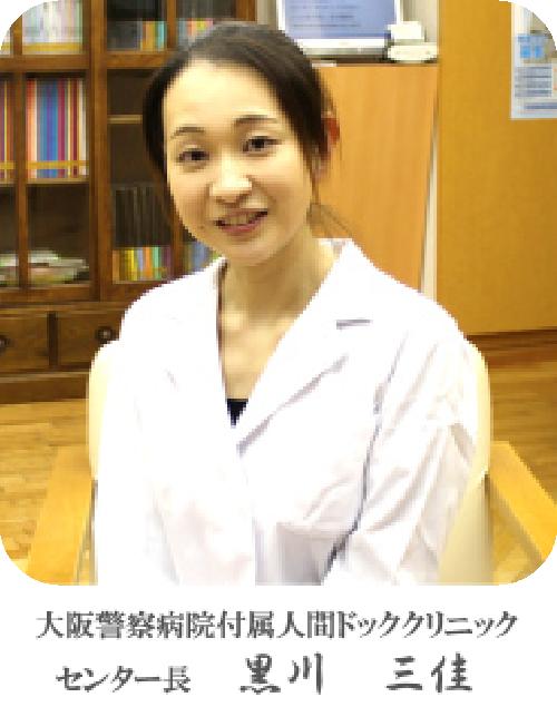 センター長 黒川三佳