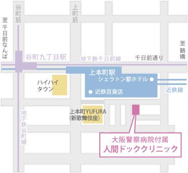 大阪警察病院付属人間ドッククリニックの地図