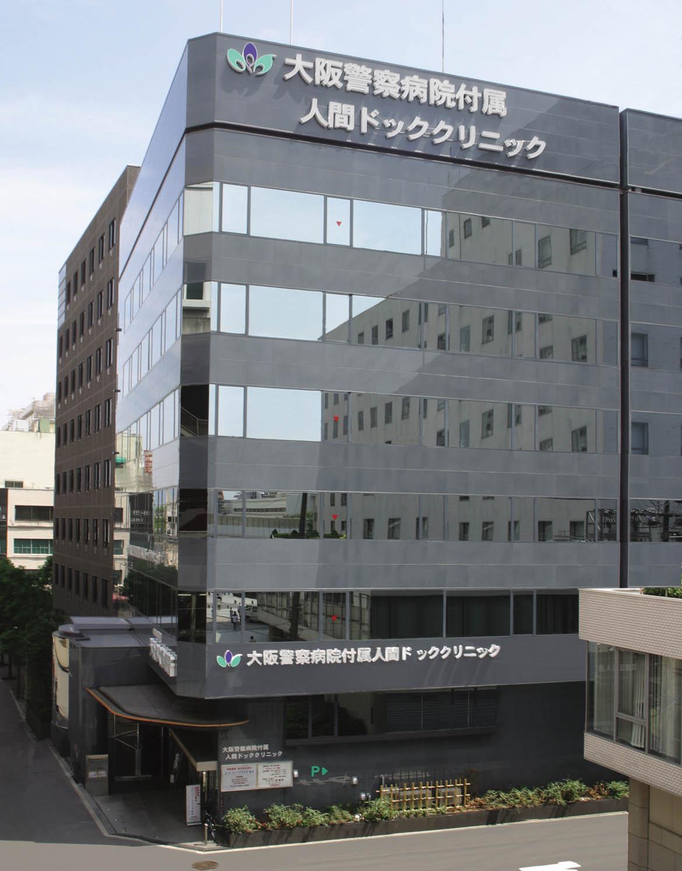 大阪警察病院付属人間ドッククリニックの外観